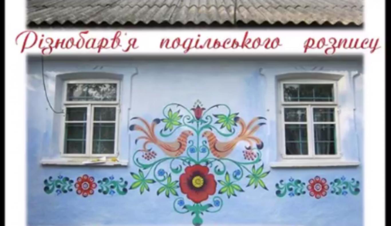 Колективна виставка Різнобарв'я подільського розпису
