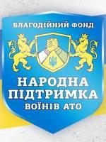 Презентація книги «У вогняному кільці. Оборона ЛАП» в Одесі