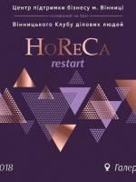 Бізнес-інтенсив «HoReCa.ReStart»