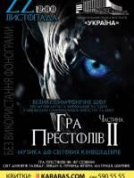 Игра Престолов ІІ - симфоническое шоу в Киеве