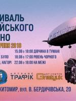 ІІ Фестиваль Європейського Кіно