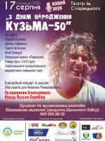 Благодійний концерт Кузьма-50  у Хмельницькому