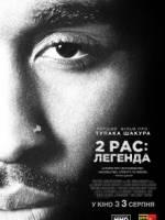 "Біографічна драма ""2Pac: Легенда"""