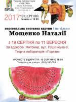 Персональна виставка художниці Наталії Мощенко