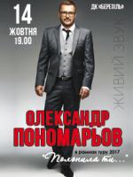 "Олександр Пономарьов у Тернополі. Тур ""Полонила ти..."""
