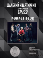 Концерт гурту Purple Blue
