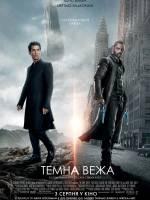 """Фільм """"Темна вежа"""""""