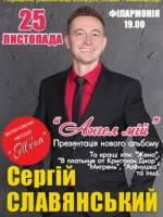 Сергій Словянський у Хмельницькому. Розіграш квитків