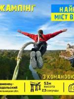 Роупджампінг з моста у Кам'янець-Подільському