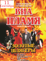 "Гурт ВИА ""ПЛАМЯ"" в драмтеатрі"