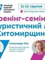 """Тренінг-семінар """"Туристичний актив Житомирщини"""""""