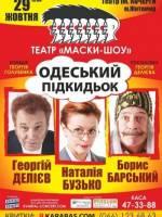 Одеський підкидьок