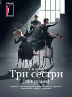 Три сестри - найпопулярніша п'єса  А. П. Чехова