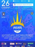 AkariFest 2017