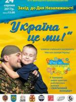 "Свято ""Україна - це ми!"""