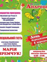 День народження ТМ « Андроша» у Житомирі