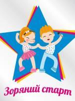Зоряний старт - конкурс-фестиваль дитячої творчості