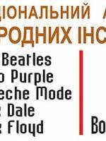 """Рок-оркестр народних інструментів """"НАОНІ"""""""