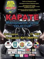 Турнір з карате «INTERNATIONAL DOJO CUP 2017»