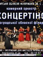"""Концерт камерного оркестру """"Концертіно"""""""