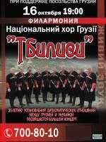 """Национальный хор Грузии """"Тбилиси"""""""