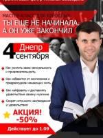 Николай Воеводин. Мастер-класс «Ты еще не начинала, а он уже закончил»