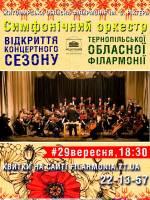Відкриття концертного сезону: симфонічний оркестр Тернопільської обласної філармонії