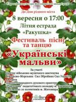 "Фестиваль ""Українські мальви"""