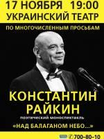 Моноспектакль. Константин Райкин