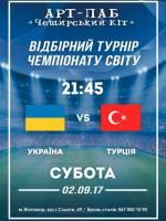 Підтримуємо збірну України разом!