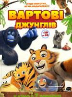 """Анімація """"Вартові джунглів """" у 3D"""