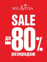 Мега-розпродаж білизни в Milavitsa