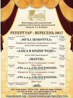 Репертуар Житомирського драмтеатру ім.І.Кочерги на вересень 2017 року