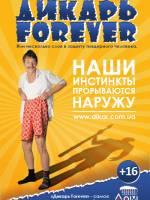 Спектакль «Дикарь Forever или О чем молчат мужчины»