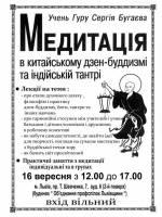 Осінній набір у групу медитації у Львові