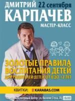 Дмитрий Карпачев, Золотые правила воспитания детей для родителей от 0 до 12 лет