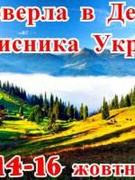 Підкорення Говерли на День захисника України