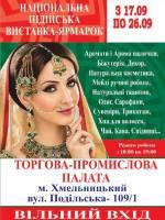 Національна індійська виставка-ярмарок у Хмельницькому
