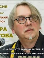 """Концерт-діалог """"Перше кохання Висоцького"""" Дмитра Долгова"""