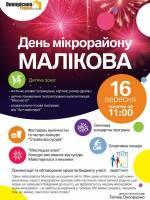 Свято мікрорайону Малікова