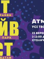 Street Drive Fest от ТРЦ Атмосфера