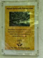 Музей Каменоломни Кантакузена