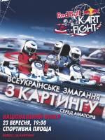 Національний Фінал змагань з картингу Red Bull Kart Fight