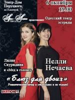«Блюз для двоих», Нелли Нечаева, Лилия Скуридина и группа «Мед в голове»