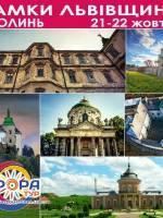Подорож до Львова+замки Львівщини