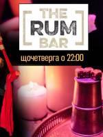 Ром-турнір у Бункермузі