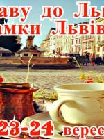 На каву до Львову + замки Львівщини