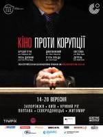 """Фестиваль """"Кіно проти корупції"""""""
