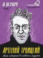 Артемий Троицкий. Моя история в словах и музыке