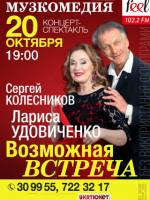"""Концерт-спектакль """"Возможная встреча"""""""